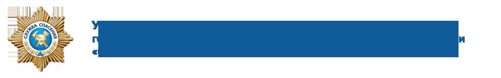 Учебно-методический центр государственного бюджетного учреждения Архангельской области